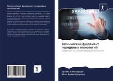Технический фундамент передовых технологий kitap kapağı