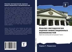Copertina di Анализ методологии оценки инвестиционных возможностей