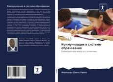 Portada del libro de Коммуникация в системе образования
