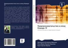 Portada del libro de Предпринимательство в эпоху Ковида-19