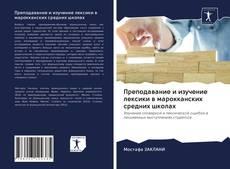 Bookcover of Преподавание и изучение лексики в марокканских средних школах