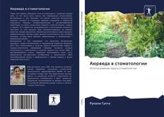 Buchcover von Аюрведа в стоматологии