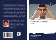 Bookcover of Сознание и анестезия