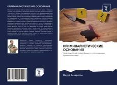 Buchcover von КРИМИНАЛИСТИЧЕСКИЕ ОСНОВАНИЯ