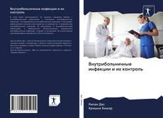 Обложка Внутрибольничные инфекции и их контроль