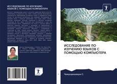 Bookcover of ИССЛЕДОВАНИЕ ПО ИЗУЧЕНИЮ ЯЗЫКОВ С ПОМОЩЬЮ КОМПЬЮТЕРА