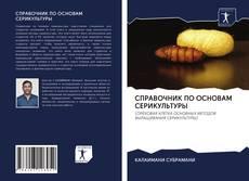 Buchcover von СПРАВОЧНИК ПО ОСНОВАМ СЕРИКУЛЬТУРЫ