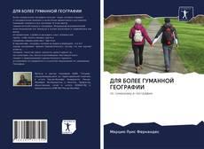 Bookcover of ДЛЯ БОЛЕЕ ГУМАННОЙ ГЕОГРАФИИ