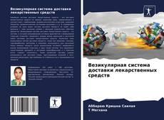 Bookcover of Везикулярная система доставки лекарственных средств