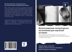 Использование литературных источников для изучения истории的封面