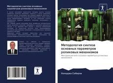 Методология синтеза основных параметров роликовых механизмов的封面