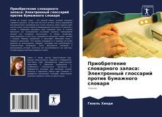 Bookcover of Приобретение словарного запаса: Электронный глоссарий против бумажного словаря
