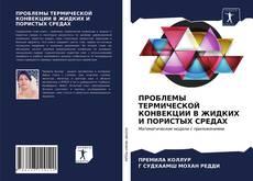 Buchcover von ПРОБЛЕМЫ ТЕРМИЧЕСКОЙ КОНВЕКЦИИ В ЖИДКИХ И ПОРИСТЫХ СРЕДАХ