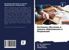 Активное обучение и оценка образования в Индонезии kitap kapağı