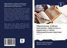 Обложка Образование, учебная программа, педагогика и дидактика, а также образовательная практика