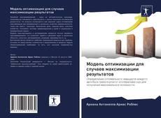 Bookcover of Модель оптимизации для случаев максимизации результатов