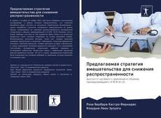 Portada del libro de Предлагаемая стратегия вмешательства для снижения распространенности