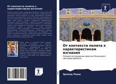 Bookcover of От контекста полета к характеристикам изгнания