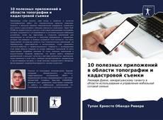 Bookcover of 10 полезных приложений в области топографии и кадастровой съемки