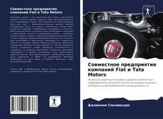 Copertina di Совместное предприятие компаний Fiat и Tata Motors