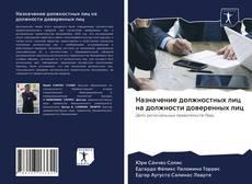 Couverture de Назначение должностных лиц на должности доверенных лиц