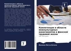 Borítókép a  Компетенция в области межкультурных манагаментов в финской трудовой жизни - hoz
