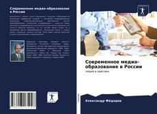 Обложка Современное медиа-образование в России