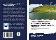 Capa do livro de Оценка воздействия программы развития водоразделов на холмах Шивалик