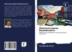 Bookcover of Межкультурная безопасность