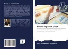 Copertina di Выход на рынок труда