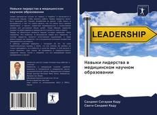 Portada del libro de Навыки лидерства в медицинском научном образовании