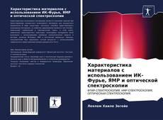 Couverture de Характеристика материалов с использованием ИК-Фурье, ЯМР и оптической спектроскопии