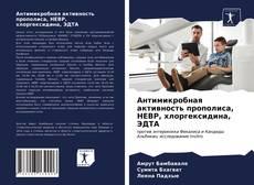 Capa do livro de Антимикробная активность прополиса, HEBP, хлоргексидина, ЭДТА