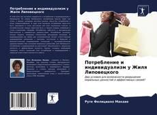 Portada del libro de Потребление и индивидуализм у Жиля Липовецкого