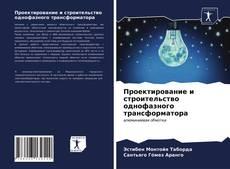 Bookcover of Проектирование и строительство однофазного трансформатора