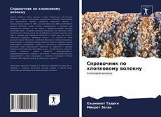 Portada del libro de Справочник по хлопковому волокну