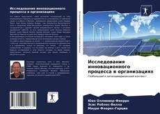 Copertina di Исследования инновационного процесса в организациях