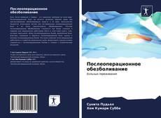 Bookcover of Послеоперационное обезболивание
