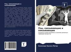 Bookcover of Узы, связывающие и связывающие
