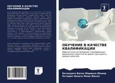 Buchcover von ОБУЧЕНИЕ В КАЧЕСТВЕ КВАЛИФИКАЦИИ