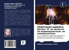 """МЕДИТАЦИЯ АДВАЙТА: Вечное """"Я"""" не является ни индивидуальным, ни универсальным kitap kapağı"""