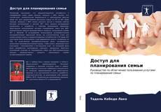 Доступ для планирования семьи kitap kapağı