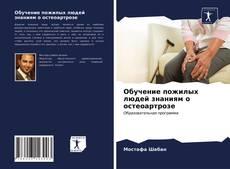 Обложка Обучение пожилых людей знаниям о остеоартрозе