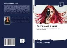 Portada del libro de Постановка в кино