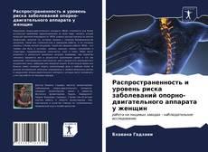 Couverture de Распространенность и уровень риска заболеваний опорно-двигательного аппарата у женщин