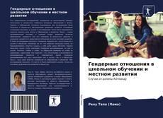 Bookcover of Гендерные отношения в школьном обучении и местном развитии