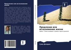 Bookcover of Продление или исчезновение жизни