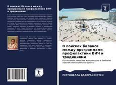 Buchcover von В поисках баланса между программами профилактики ВИЧ и традициями