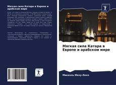 Capa do livro de Мягкая сила Катара в Европе и арабском мире