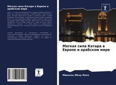 Bookcover of Мягкая сила Катара в Европе и арабском мире